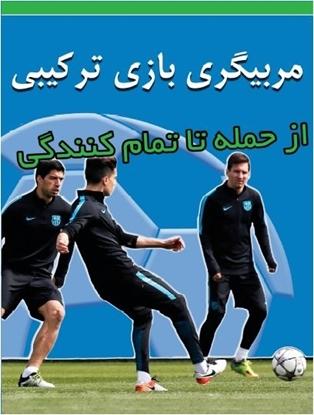FCDORFAK-FOOTBALL-CLUB-COMBINATION-PLAY