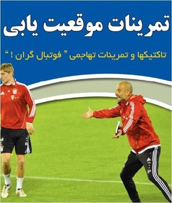 FCDORFAK-FOOTBALL-CLUB-COACH-BOOK