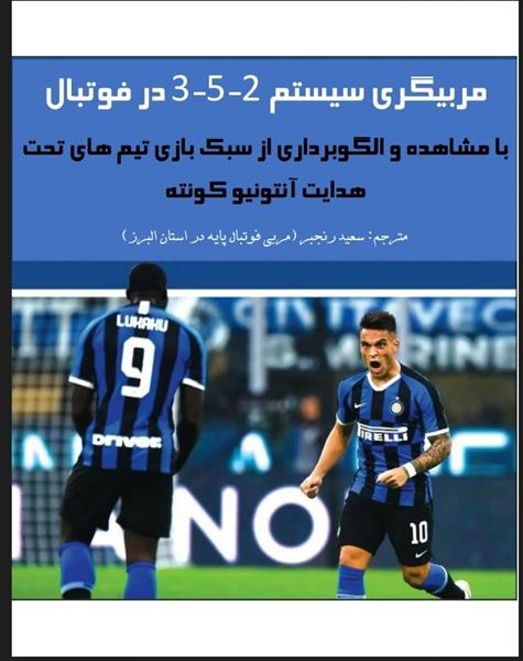ترجمه کتاب مربیگری سیستم 2-5-3 توسط سعید رنجبر مربی باشگاه درفک البرز