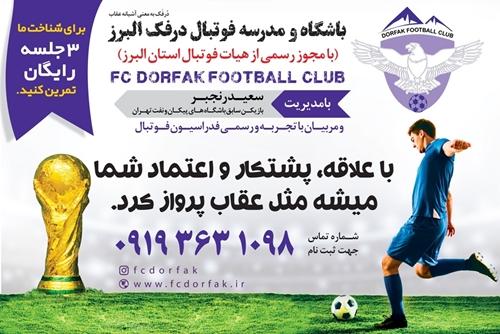 ارزش یادگیری زیر نظر یک مربی در مدارس فوتبال (مدرسه فوتبال درفک البرز FCDORFAK)