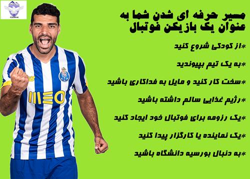 چگونه یک فوتبالیست حرفه ای شویم (پیشنهادات باشگاه فوتبال درفک البرز برای بازیکن حرفه ای شدن در فوتبال) | FCDORFAK